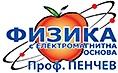 Физика - проф. Пенчев