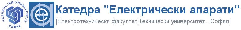 """Катедра """"Електрически апарати"""""""